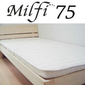 ビラベック ミルフィ75 ラテックス マットレス 厚さ7.5cm セミシングル 80×195×7.5cm【送料無料】milfy