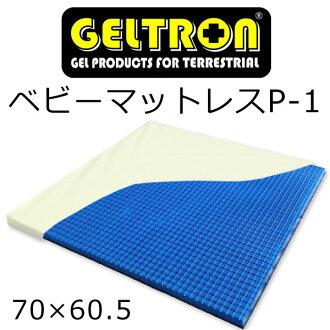 凝胶 Tron 顶床垫婴儿 p 1 覆盖跪垫婴儿大小 W70 × L60.5 × H2.5cm