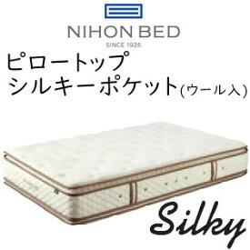 正規品 日本ベッド マットレス ピロートップシルキーポケット(ウール入り) セミダブルサイズ 幅120×195×29cm 【送料無料】