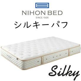 正規品 日本ベッド シルキーパフ マットレス ダブルサイズ 幅140×195×24cm 11265【送料無料】