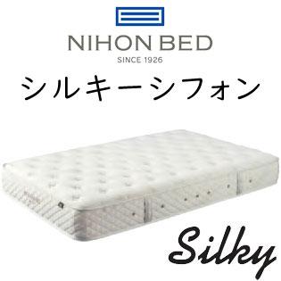 正規品 日本ベッド シルキーシフォン マットレス クイーンサイズ 幅160×195×24cm 11189【送料無料】