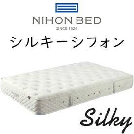 正規品 日本ベッド シルキーシフォン マットレス シングルサイズ 幅98×195×24cm 11264【送料無料】