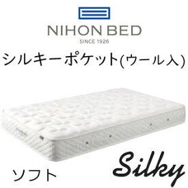 日本ベッド マットレス シルキーポケット ソフト11268 (ウール入り) セミダブルサイズ 幅120×195×25cm 【送料無料】