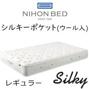 日本ベッドマットレスシルキーポケットレギュラー