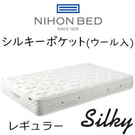 日本ベッド マットレス シルキーポケット レギュラー11267 (ウール入り) シングルサイズ 幅98×195×25cm 【送料無料】