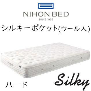 正規品 日本ベッド マットレス シルキーポケット  ハード11191 (ウール入り) セミダブルサイズ 幅120×195×25cm 【送料無料】