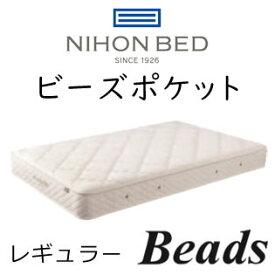 正規品 日本ベッド マットレス ビーズポケット レギュラー11270 セミダブルサイズ 幅120×195×23cm【送料無料】