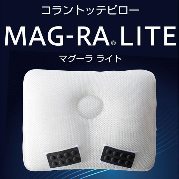 コラントッテ 磁力まくら マグーラライト Colantotte MAG-RA-LITE 枕