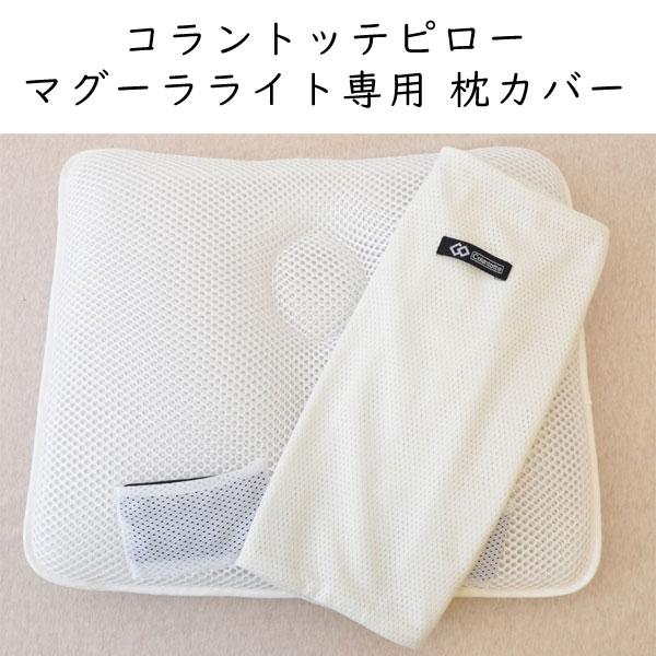 コラントッテ マグーラライト専用 まくらカバーColantotte MAG-RA 枕カバーのみ、本体は含まれておりません