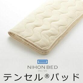 日本ベッド ベッドパッド テンセルパッド セミダブル用125×200cm 50837