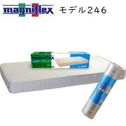 マニフレックスモデル246シングルサイズ