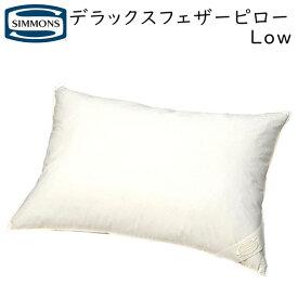 シモンズ デラックスフェザーピロー ロー 幅70×奥行50cm まくら 枕