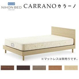 日本ベッド ベッドフレーム Carrano カラーノ シングルサイズ 幅99×199×HB75cm 【送料無料】※ベッドベースのみ、マットレスは含まれておりません