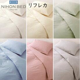 日本ベッド リフレカ ベーシックピローケース 50×70cm(リフワージュピロー用) 綿100% 合わせ式