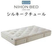 日本ベッドマットレスシルキークチュール