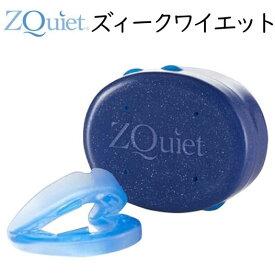 いびき対策 マウスピース ズィークワイエット アメリカ製 ZQuiet 睡眠 就寝 ストレス イビキ ジークヮイエット ジークワイエット いびき防止 グッズ 舌 睡眠時無呼吸
