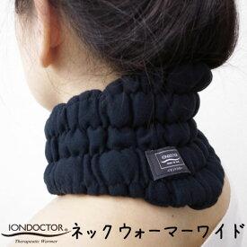 イオンドクター ネックウォーマー ワイド (最大幅16cm)フリーサイズ (首周り42cm位まで)iondoctor 防寒 冷え しわ 保温 首 のど 頸部 マフラー ネックチューブ 安眠