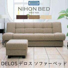 日本ベッド ソファ ベッド デロス DEROS 幅197×奥行107cm【送料無料】ソファー 収納 ※オットマン別売です