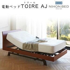 日本ベッド 電動ベッド トアールAJ 2モーター TOIRE AJ 2M(マットレス:AJビーズポケット11319)セミダブルロングサイズ 幅122×長さ219×HB高81cm【送料無料】C801