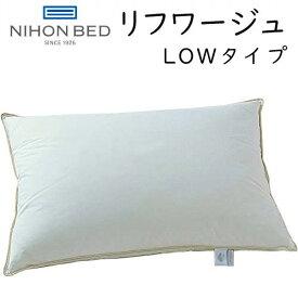 日本ベッド リフワージュ ダウンピロー low 低め 50688【送料無料】Refworge 羽毛まくら 枕