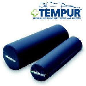 テンピュール(R)MED ポジショニングロールB(スモール) 直径10×幅40cm 防水カバー仕様【送料無料】tempur