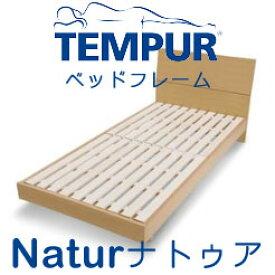 正規品 テンピュール(R)ナトゥア 木製ベッドベース ダブルサイズ用 幅140×長さ195×ヘッドボード79cm【送料無料】※ベッドベースのみ、マットレスは含まれておりません tempur natur