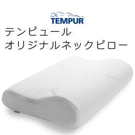 正規品 テンピュール オリジナルネックピロー Mサイズ 幅50×奥行31×10cm【送料無料】tempur/テンピュール枕/ピロー/まくら/エルゴノミック コレクション かため