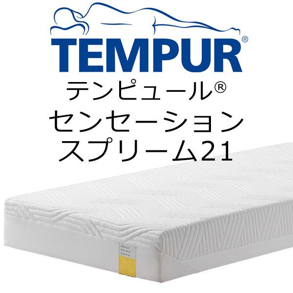 テンピュール(R) センセーション スプリーム21 マットレス シングルサイズ 97×195×21cm【送料無料】tempur original sensation supreme