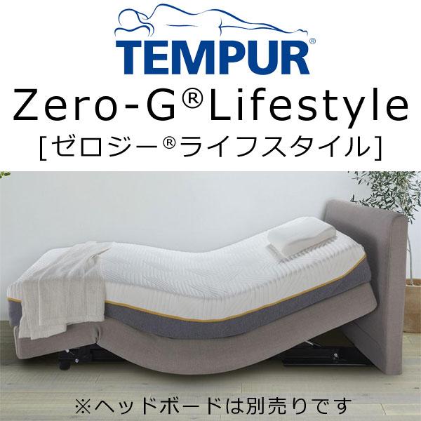 Tempur(R)Zero-G Lifestyle(テンピュール ゼロジー ライフスタイル)リラクゼーション電動ベッドセット ダブルサイズ(組合せマットレス:Supreme21 スプリーム21) 140×195×厚さ21cm【送料無料】tempur zeroG ゼロG ※写真のヘッドボードは別売りです