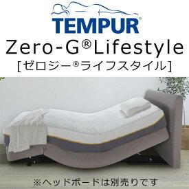 Tempur(R)Zero-G Lifestyle(テンピュール ゼロジー ライフスタイル)リラクゼーション電動ベッドセット セミダブルサイズ(組合せマットレス:ハイブリッドエリート25) 120×195×厚さ25cm【送料無料】tempur zeroG ゼロG ※写真のヘッドボードは別売りです