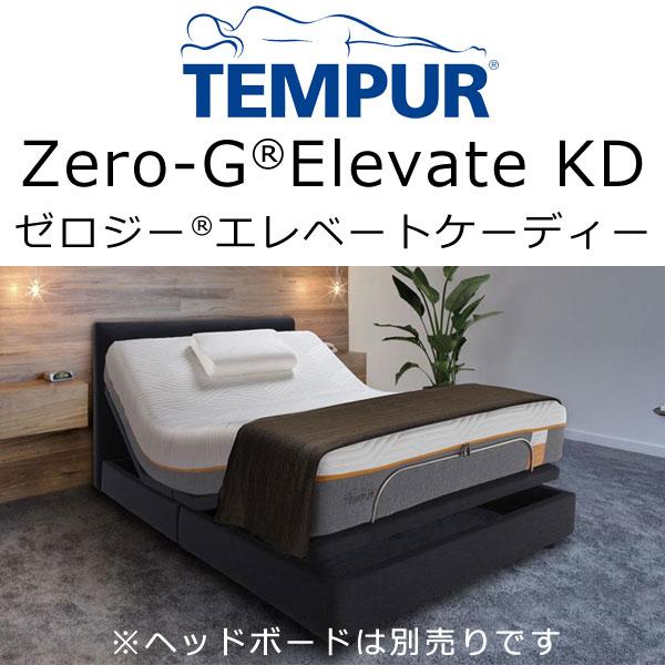 Tempur(R)Zero-G Elevate KD(テンピュール ゼロジー エレベートケーディー)リラクゼーション電動ベッドセット セミダブルサイズ(組合せマットレス:Supreme21 スプリーム21) 120×195×厚さ21cm【送料無料】tempur zeroG ゼロG ※写真のヘッドボードは別売りです