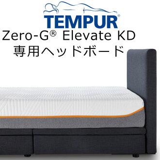 (選項)Tempur(R)Zero-G漂浮腦袋板ElevateKD、加寬單人床尺寸專用的120*90*8cm ※是衹為了腦袋板的商品