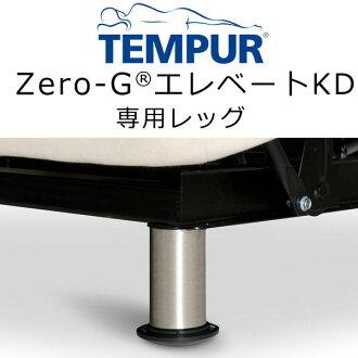 (選項)Tempur(R)Zero-G腿6部組(ElevateKD專用)約高13cm ※是衹為了腿的商品
