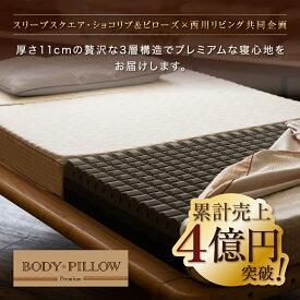 Body Pillow Premium ボディーピロー プレミアム ダブル 硬さ:レギュラー やわらかめ マットレス ウレタンマットレス 3つ折りマットレス 折り畳み 高反発 体圧分散 凹凸 西川株式会社 西川リビング 東京西川