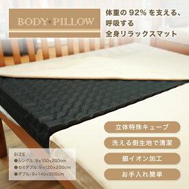 Body Pillowボディーピロー ダブル マットレス ウレタンマットレス 3つ折りマットレス 折り畳み 高反発 体圧分 凹凸 西川株式会社 西川リビング 東京西川