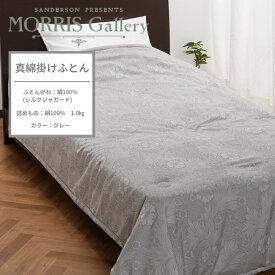 真綿 掛けふとん モリスギャラリー シルク シングル シングルロング 東京西川 西川 寝具 真綿ふとん ふとん 布団 AB00501030 MG0670