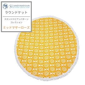 ラウンド タオル タオルケット スカンジアナビアンコレクション ミッドサマーローズ 直径160cm 西川産業 東京西川 西川 RR79400029 SN9602