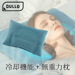 姿勢サポート安眠8時間冷却機能付きクール冷感無重力枕DulloPlus