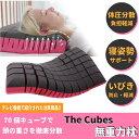 仰向け・横向き・あらゆる寝姿勢でも快適な眠りを。いびき防止にも。無重力枕 The Cubes ザキューブス