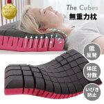 仰向け・横向き・あらゆる寝姿勢でも快適な眠りを。いびき防止にも。無重力枕TheCubesザキューブス