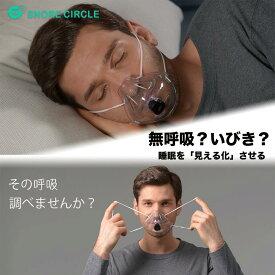 無呼吸? いびき? 気になる睡眠中の呼吸を医療機器精度でモニタリングする呼吸モニタリングスリープマスク Sleepbreathe スリープブレス いびき防止 いびき防止グッズ 安眠 睡眠サイクル 可視化 プレゼント