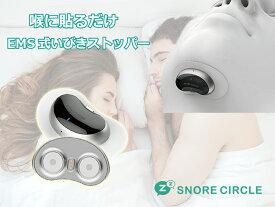 【2019年新発売】いびき防止グッズ EMS式いびき防止デバイス「Snore Circle EMS Pad Snore StopperスノアサークルEMS Pad いびきストッパー 。電極パッドセット国内正規品