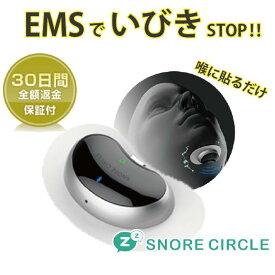 スノアサークル Snore Circle EMS Pad いびきストッパー いびき防止グッズ EMS低周波でいびき防止デバイス国内正規品 【2019年新発売】