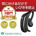 期間限定タイムセール!スノアサークル Snore Circle 耳につけるだけ いびきをストップ!特許取得テクノロジー搭載。…