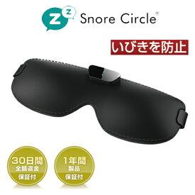 スノアサークル スマートアイマスク Snore Circle Smart Eye Mask アイマスクをつけるだけ いびきをストップ!特許取得テクノロジー搭載 骨伝導と音認識でいびきを正確にキャッチ。国内正規品 TBSあさチャン!で放送!! いびき防止グッズ いびき対策