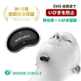 いびき防止グッズ EMS式いびき防止デバイス「Snore Circle EMS Pad Snore StopperスノアサークルEMS Pad いびきストッパー 。国内正規品