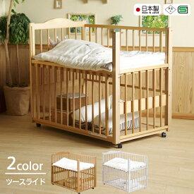 日本製ベビーベッド「ツースライドベッド【B品】」 ハイタイプ 石崎家具