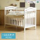 「日本製ベビーベッド NEWアリス WH(ホワイト)【B品】 + FICELLE ベビー布団セット」 石崎家具