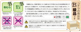 日本製ベビーベッド「NEWエリーゼ【B品】」石崎家具