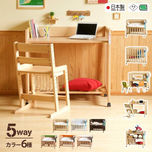 日本製 5wayベビーベッド「ミニベッド&デスク」 石崎家具